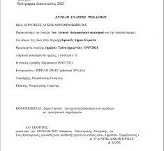 Εναρξη  1ου  γενικού  δολωματικού ψεκασμού για την καταπολέμηση του δάκου της ελιάς στην περιοχή των Κροκεών.
